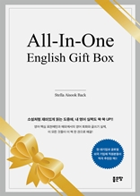 All-In-One English Gift Box