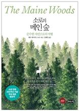소로의 메인숲