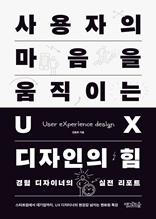 사용자의 마음을 움직이는 UX 디자인의 힘
