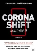 코로나 대전환(CORONA SHiFT)