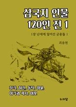 삼국지 인물 120인전 1 (1장 난세에 일어선 군웅들 1)