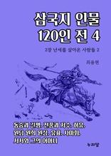 삼국지 인물 120인전 4 (2장 난세를 살아온 사람들 2)