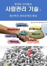 준비된 리더들의 사람관리기술-1_생산적인 관리관계의 형성