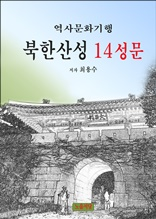 북한산성 14성문