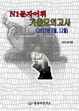 N1문자*어휘 기출모의고사(2017년 7월 12월)