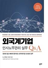 외국계기업 인사노무관리 실무 Q&A