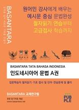 BASANTARA TATA BAHASA INDONESIA 인도네시아어 문법 A권