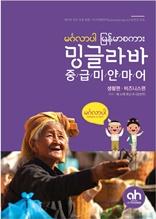 밍글라바 중급 미얀마어(생활편,비즈니스편)