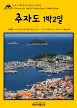 원코스 제주도001 추자도 1박2일(1 Course Jeju-do001 Chujado Island 1 Night 2 Days)