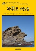 원코스 제주도002 차귀도 1박2일(1 Course Jeju-do002 Chagwido Island 1 Night 2 Days)