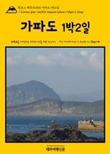 원코스 제주도004 가파도 1박2일(1 Course Jeju-do004 Gapado Island 1 Night 2 Days)
