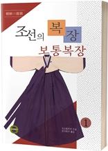 조선의 복장1