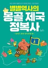 별별역사의 몽골 제국 정복사
