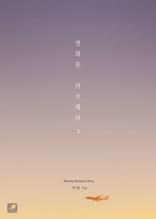 연희동, 러브레터 2권(완결)