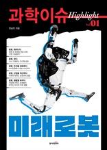 과학이슈 하이라이트 Vol.1 미래로봇
