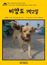 원코스 제주도005 비양도 1박2일(1 Course Jeju-do004 Gapado Island 1 Night 2 Days)