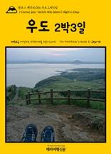 원코스 제주도006 우도 2박3일(1 Course Jeju-do006 Udo Island 1 Night 2 Days)