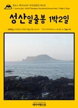 원코스 제주도007 성산일출봉 1박2일{1 Course Jeju-do007 Seongsan Ilchulbong(Sunrise Peak) 1 Night 2 Days}