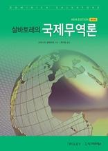 살바토레의 국제무역론, 제13판