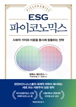 ESG 파이코노믹스