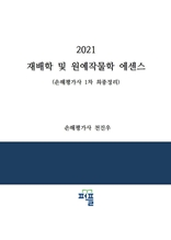 2021 재배학 및 원예작물학 에센스