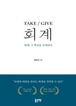 TAKE / GIVE 회계