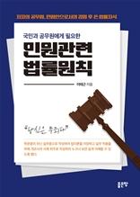 국민과 공무원에게 필요한 민원관련 법률원칙