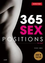 365 섹스 포지션