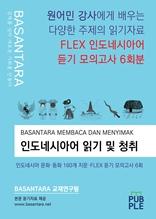 BASANTARA MEMBACA DAN MENYIMAK 인도네시아어 읽기 및 청취