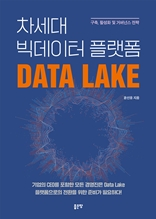차세대 빅데이터 플랫폼 Data Lake
