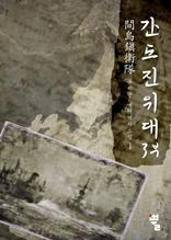 간도진위대 3부 1권