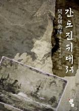 간도진위대 3부 11권