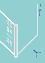 2021 과천공공미술프로젝트 '아트큐브 과천'