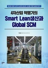4차산업 혁명기의 Smart Lean생산과 Global SCM