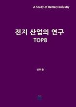 전지 산업의 연구 TOP8