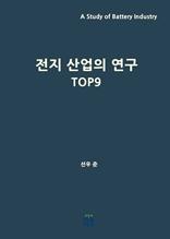 전지 산업의 연구 TOP9
