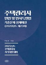 주택관리사 민법 및 민사특별법 기출문제 상세해설 (2020년도 제23회)