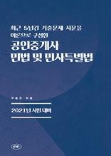 최근 5년간 기출문제 지문을 이론으로 구성한 공인중개사 민법 및 민사특별법