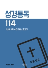 성경통독 114 첫째 읽기