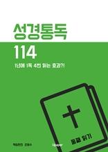 성경통독 114 둘째 읽기