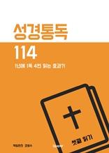 성경통독 114 셋째 읽기