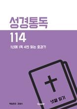 성경통독 114 넷째 읽기