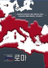 재미있는 우리나라 역사 그리고 세계사 - 로마