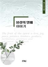 성령의 열매이야기