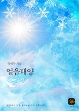 얼음태양 1,2권[합본]