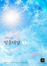 얼음태양 1권
