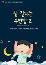 잠 잘자는 수면법 2