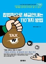 합법적으로 세금 안 내는 110가지 방법 : 기업편(2021년판)