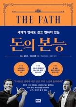 돈의 본능(THE PATH)