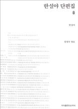 한설야 단편집 초판본